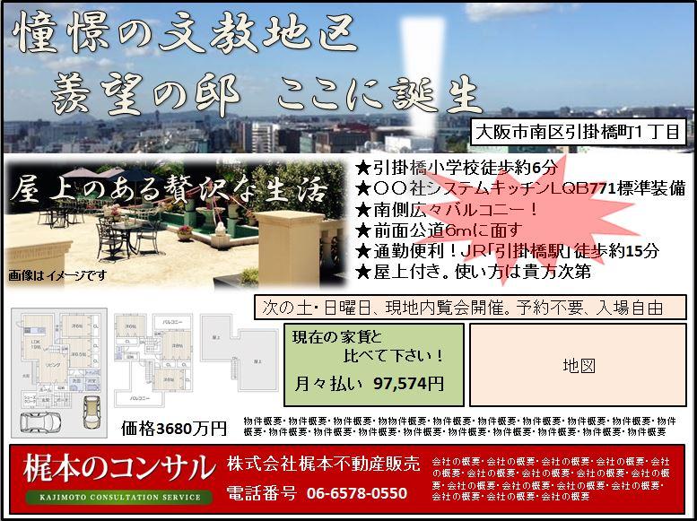 反響のと取れない住宅チラシ・不動産紙広告