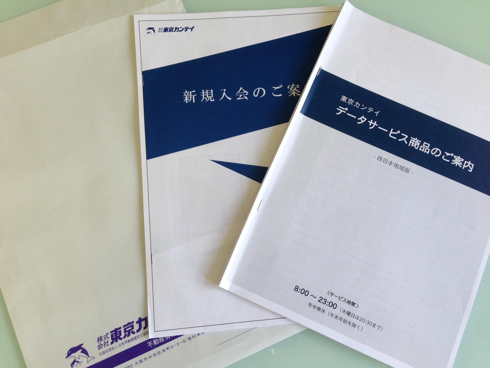東京カンテイ新規入会方法及び、データサービス商品の詳しい説明