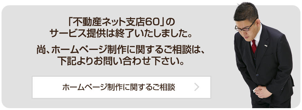 close_net60