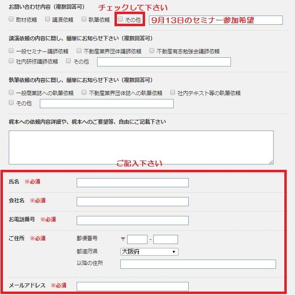 9月13日のセミナー申込み方法