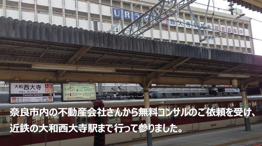奈良市内の不動産会社さんから無料コンサルのご依頼を受け、近鉄の大和西大寺駅まで行って参りました。