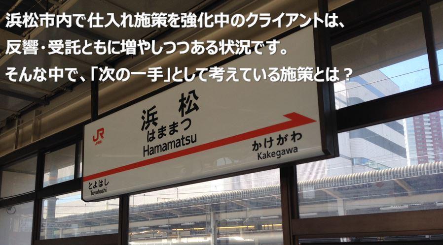 浜松市内で仕入れ施策を強化中のクライアントは、反響・受託ともに増やしつつある状況です。