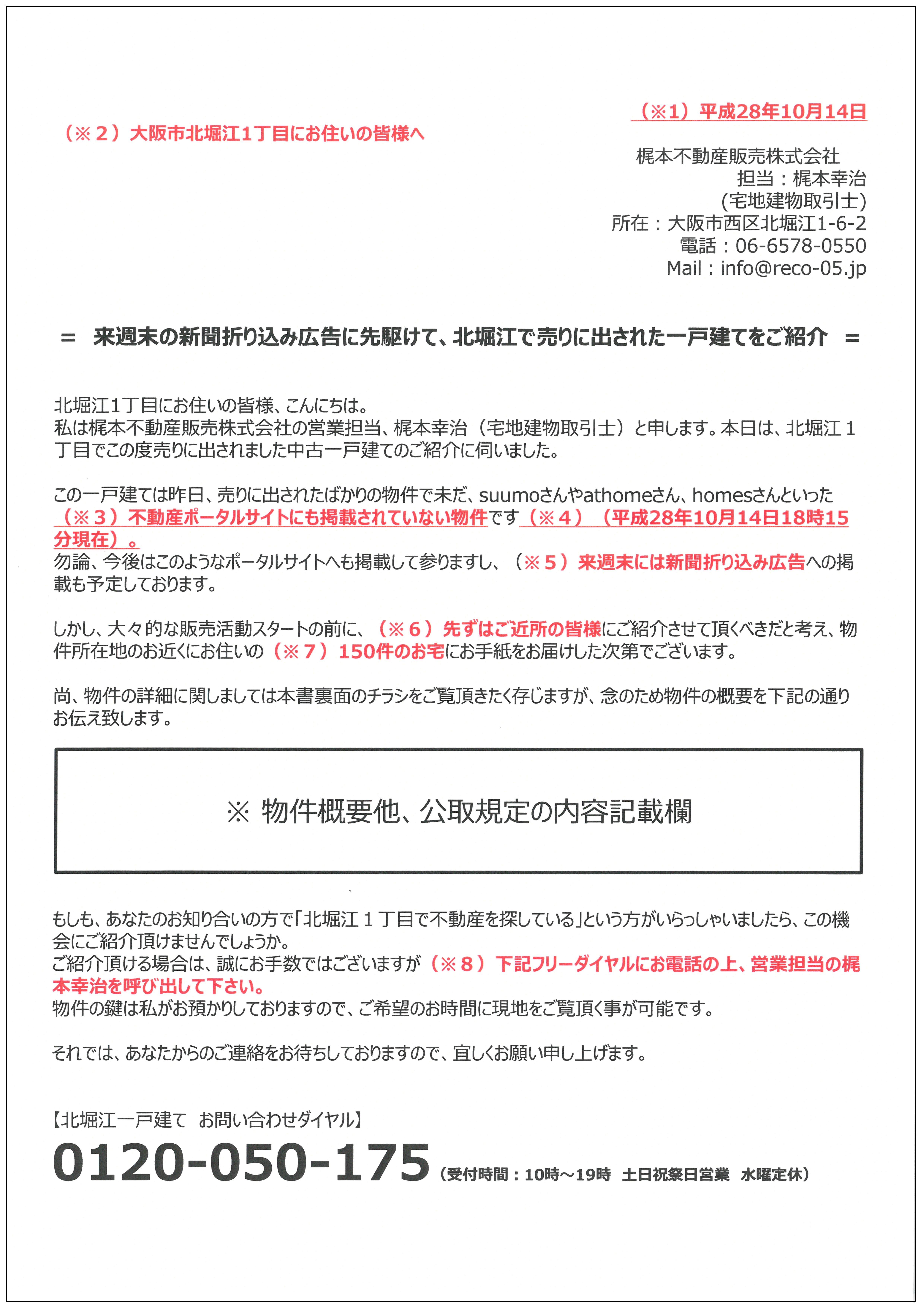 不動産ポスティング広告裏面の記載例|解説編