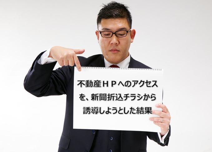 不動産HPへのアクセスを、新聞折込チラシから誘導しようとした結果
