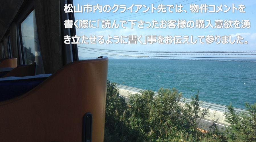 松山市内のクライアント先では、物件コメントを書く際に「読んで下さったお客様の購入意欲を湧き立たせるように書く」事をお伝えして参りました。
