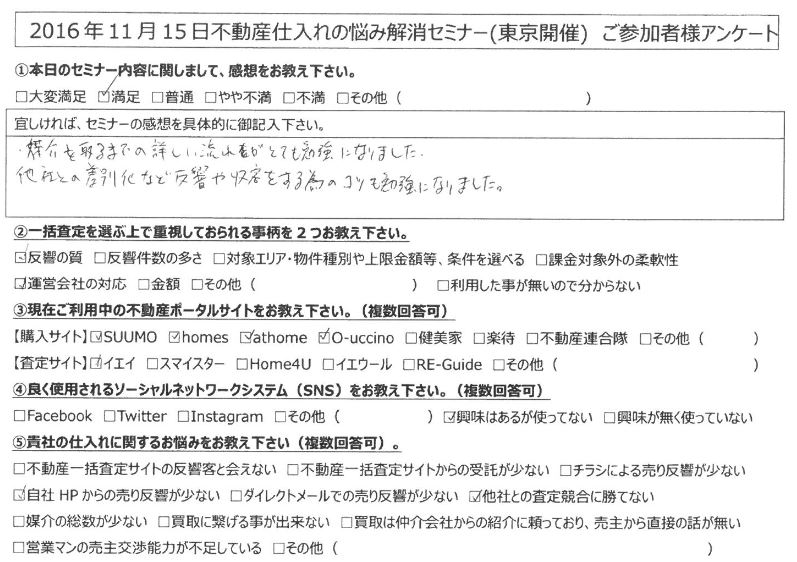 【東京都荒川区】媒介を取るまでの詳しい流れがとても勉強になりました。他社との差別化など反響や集客をする為のコツも勉強になりました。