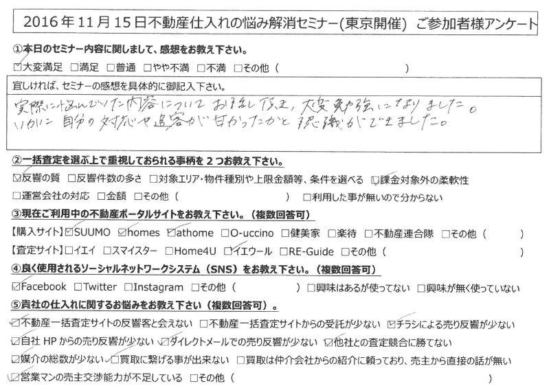 【東京都渋谷区】実際に悩んでいた内容についてお話し頂き、大変勉強になりました。いかに自分の対応や追客が甘かったかと認識が出来ました。