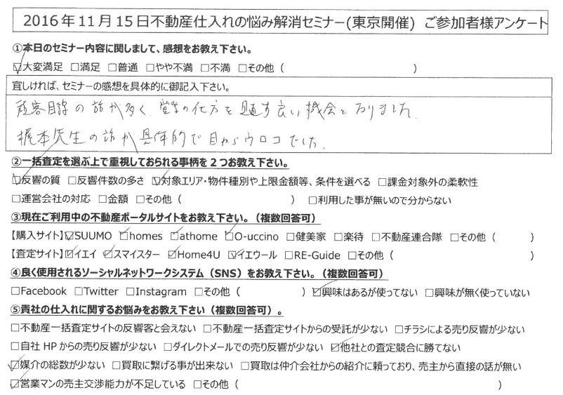 【東京都千代田区】顧客目線のお話が多く営業の仕方を見直す良い機会となりました。梶本先生の話が具体的で目からウロコでした。