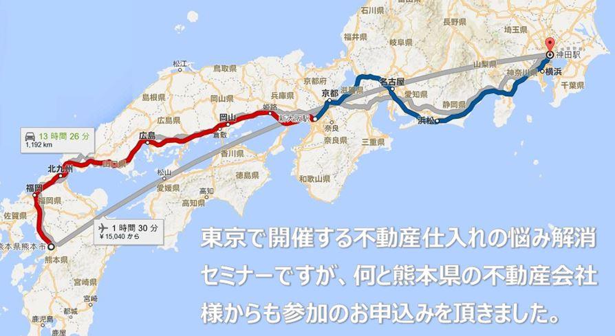 東京で開催する不動産仕入れの悩み解消セミナーですが、何と熊本県の不動産会社様からも参加のお申込みを頂きました。
