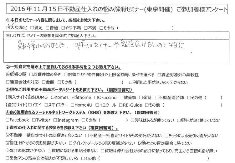 【宮城県仙台市】勉強になりました。地方はセミナーや勉強会が無いので特に。
