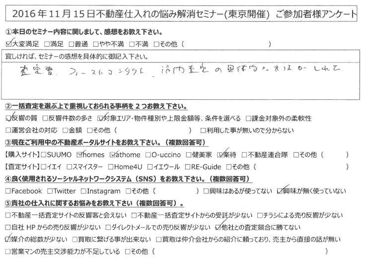 【東京都荒川区】査定書・ファーストコンタクト・訪問査定の具体的な方法が知れた。