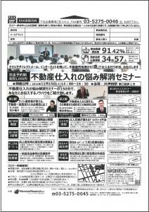 【東京開催】不動産仕入れの悩み解消セミナー開催のご案内