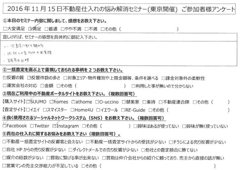 【埼玉県川崎市】・一括査定の取り組み方。・他社との差別化の必要性。・顧客の心理。