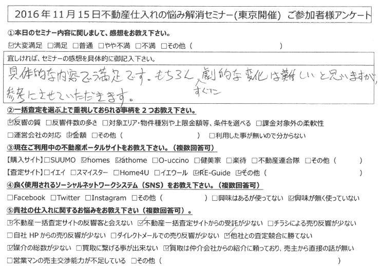 【東京都江東区】具体的な内容で満足です。もちろんすぐに劇的な変化は難しいと思いますが、参考にさせて頂きます。