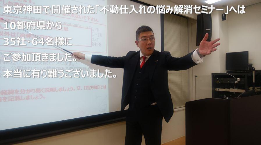 東京神田で開催された「不動仕入れの悩み解消セミナー」へは10都府県からご参加頂きました
