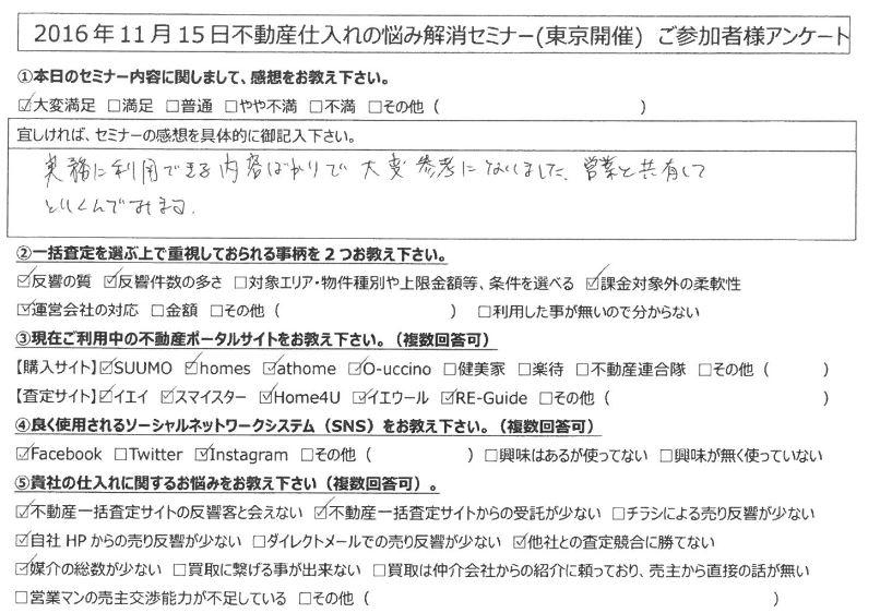 【埼玉県越谷市】実務に利用出来る内容ばかりで大変参考になりました。営業と共有して取り組んでみます。