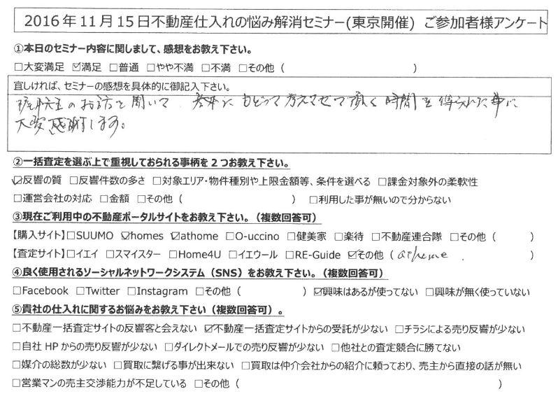 【熊本県熊本市】梶本先生のお話を聞いて、基本に戻って考えさせて頂く時間を得られた事に大変感謝します。