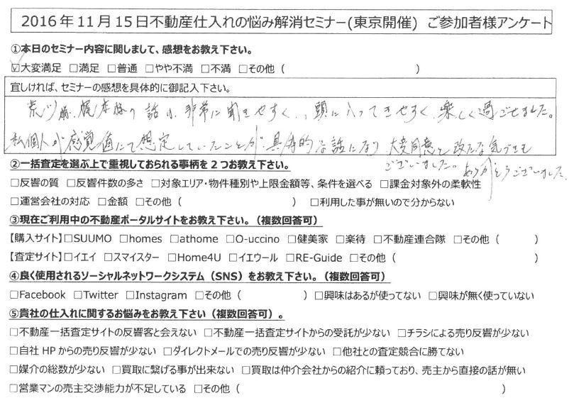 【東京都新宿区】荒川様、梶本様の話は非常に聞きやすく、頭に入ってきやすく楽しく過ごせました。私個人が感覚値として想定していたことが具体的な話となり、大変同意と新たな気づきもございました。ありがとうございました。