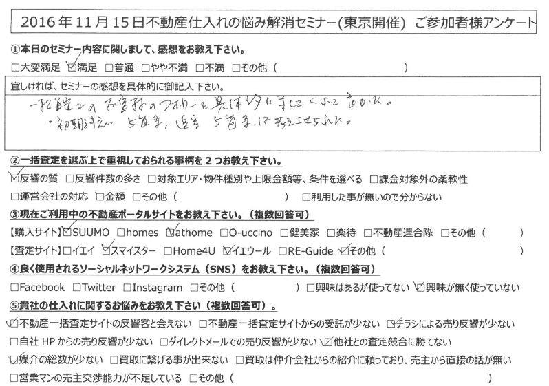 【東京都千代田区】一括査定でのお客様のフォローを具体的に示してくれて良かった。初期対応5箇条、追客5箇条は考えさせられた。