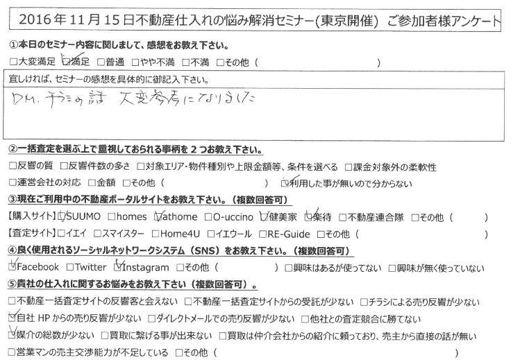 【東京都渋谷区】DM・チラシの話。大変参考になりました。