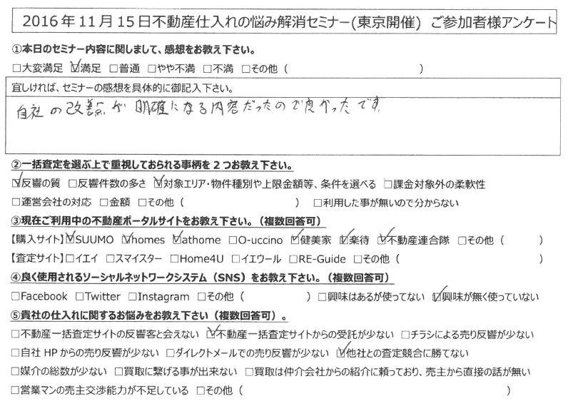 【東京都渋谷区】自社の改善点が明確になる内容だったので良かったです。