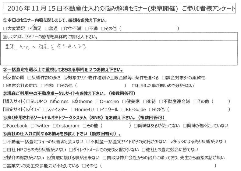 【東京都大田区】査定・メールの対応を考え直します。