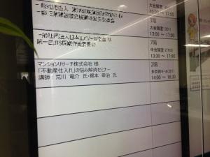 神田駅前で不動産仕入れの悩み解消セミナー開催