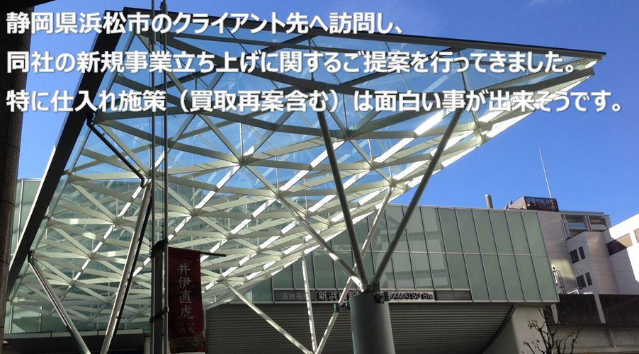 静岡県浜松市のクライアント先へ訪問し、同社の新規事業立ち上げに関するご提案を行ってきました。特に仕入れ施策(買取再案含む)は面白い事が出来そうです。