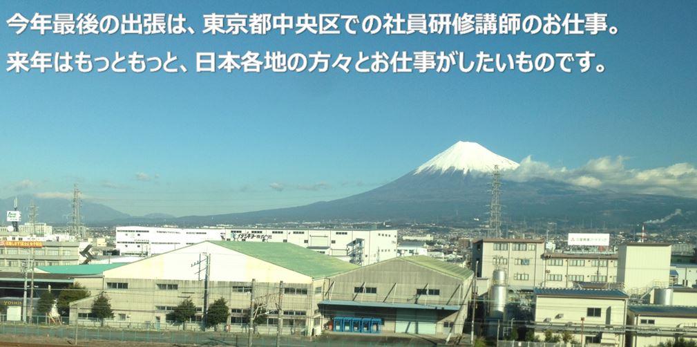 今年最後の出張は、東京都中央区での社員研修講師でした。