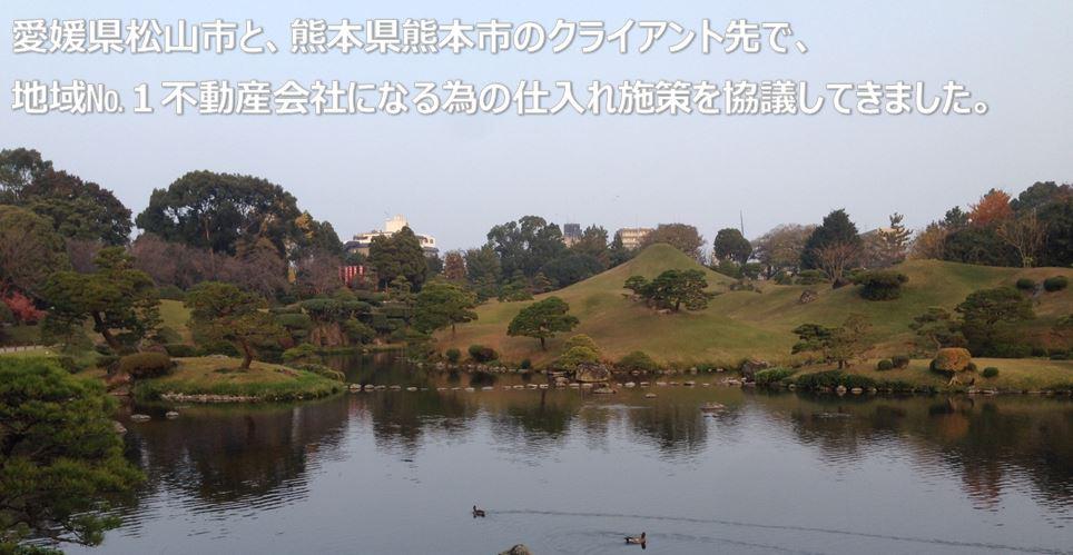愛媛県松山市熊本県熊本市で、不動産仕入れ施策の訪問コンサルを行い、年明けからの集客について協議してきました。