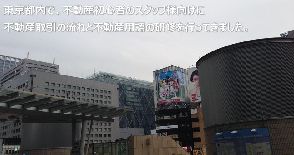東京都内で、不動産初心者のスタッフ様向けに不動産取引の流れと不動産用語の研修を行ってきました。