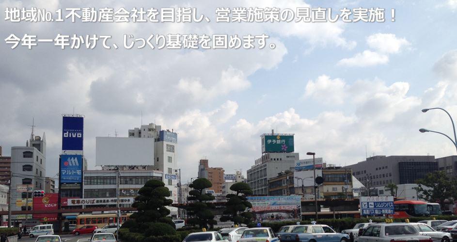 愛媛県松山市№1不動産会社を目指して!