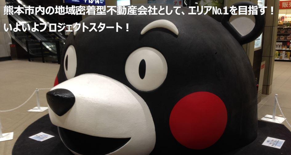 熊本市内の地域密着型不動産会社として、エリア№1を目指す!