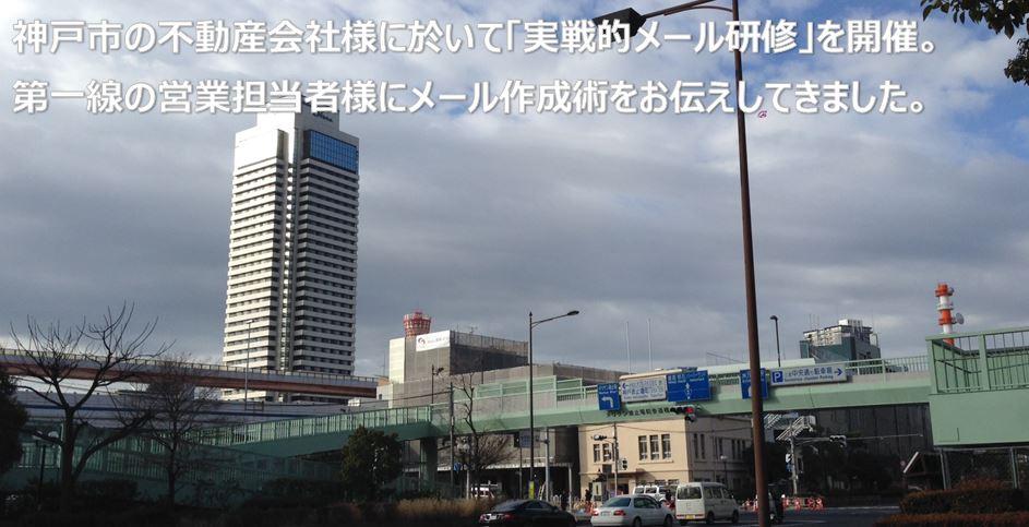 不動産会社営業担当者様向け「実戦的メール研修」開催|神戸