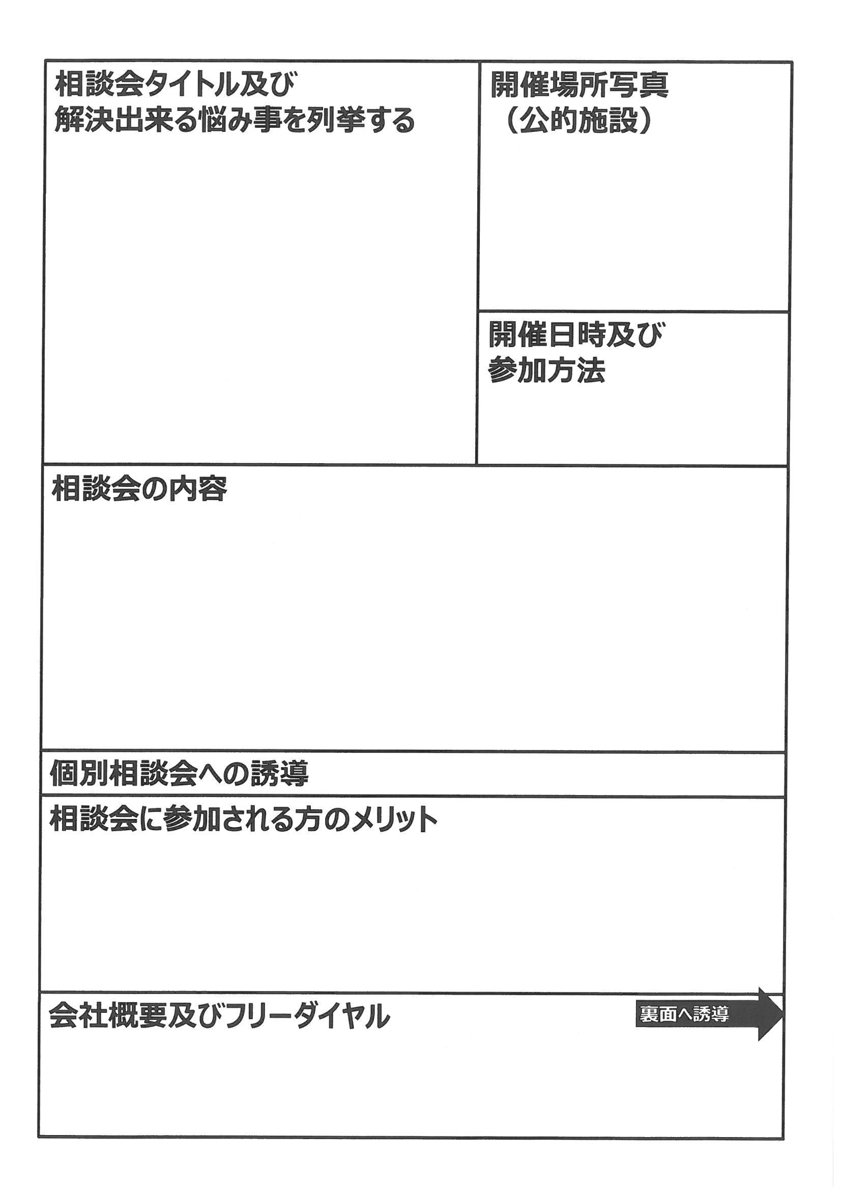 【公開】不動産売却相談会への集客用広告レイアウト|チラシデザイン