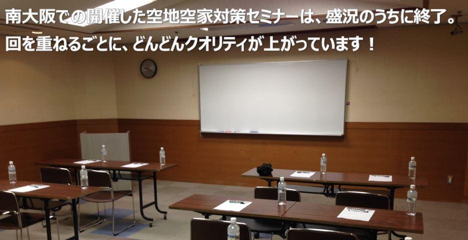 南大阪での開催した空地空家対策セミナーは、盛況のうちに終了。