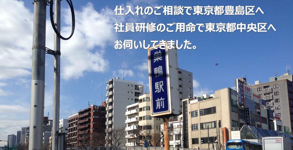 仕入れのご相談で東京都豊島区へ 社員研修のご用命で東京都中央区へ お伺いしてきました。