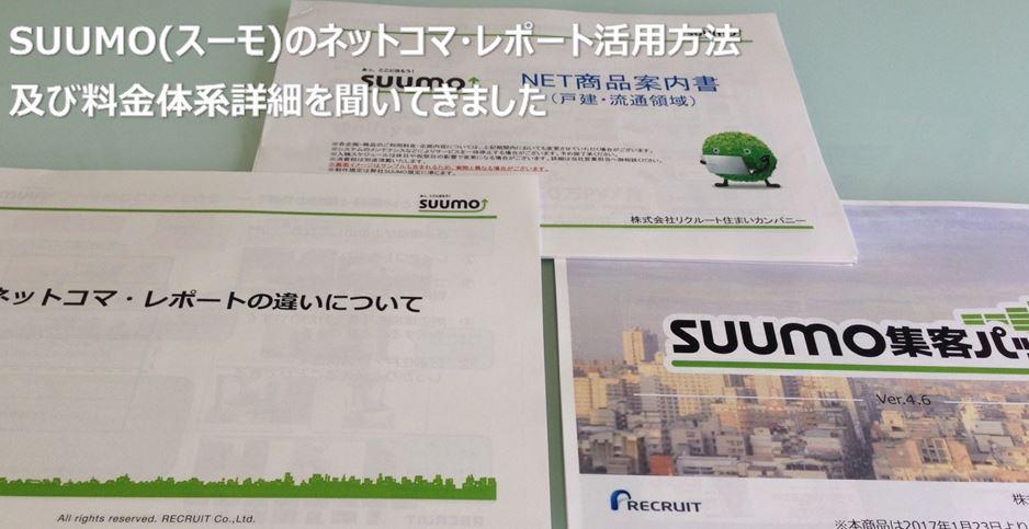 SUUMO(スーモ)のネットコマ・レポート活用方法及び料金体系詳細を聞いてきました