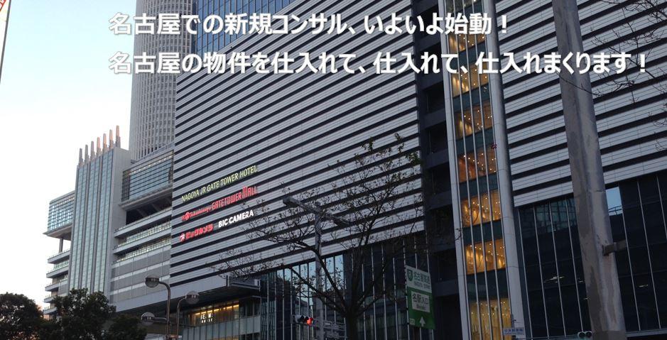 名古屋での新規コンサル、いよいよ始動