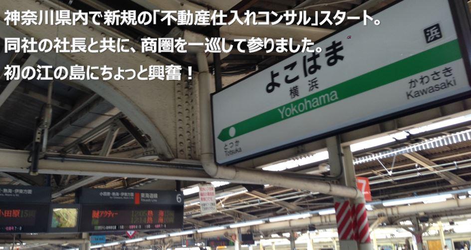 神奈川県内で新規の「不動産仕入れコンサル」スタート
