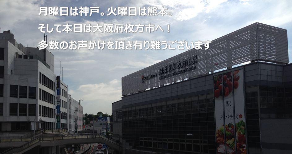 活動報告|神戸の会合及び熊本の定例訪問。そして枚方市での物件仕入れ