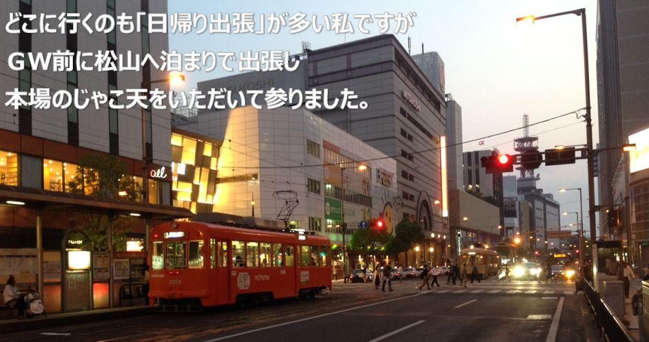 愛媛出張報告|一泊二日で不動産会社向けの仕入れコンサルを実施。