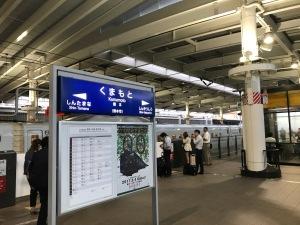 熊本駅新幹線フォーム