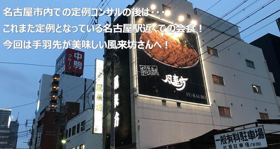 名古屋市内での定例コンサルの後は・・・これまた定例となっている名古屋駅近くでの会食!