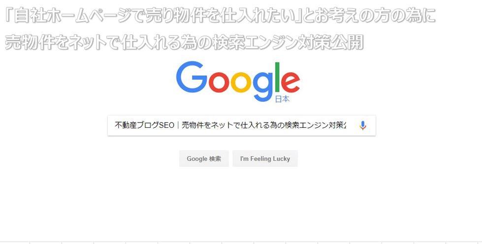 不動産ブログSEO|売物件をネットで仕入れる為の検索エンジン対策公開