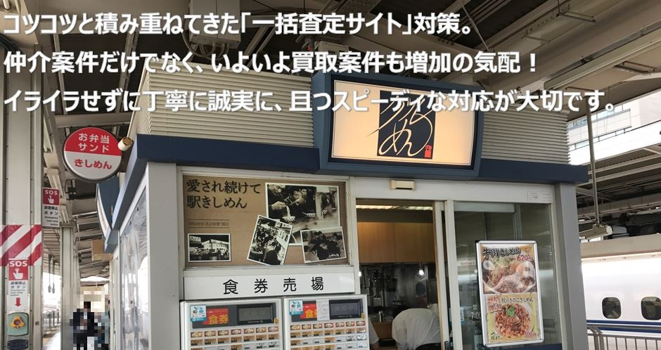 一括査定サイトからの買取反響について|名古屋