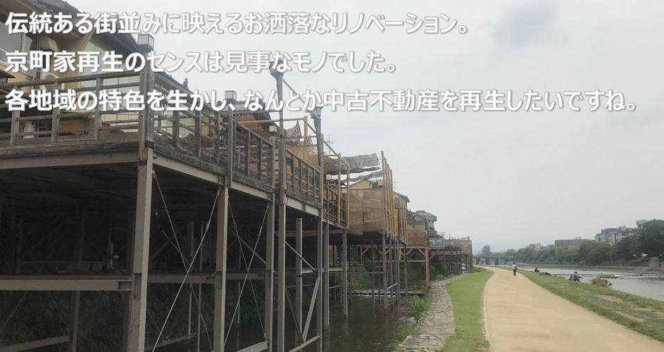 京都でのリノベーションによる町家再生