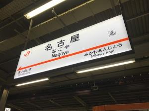 2017年9月名古屋駅