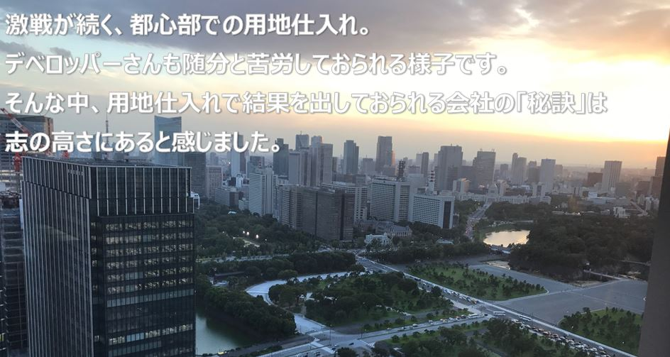 東京都心部での用地仕入れ。その秘訣とは?