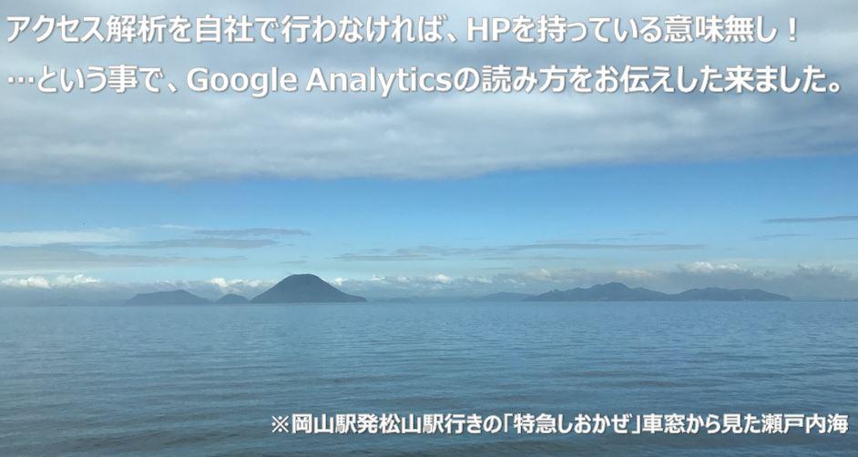 不動産会社が知っておくべきGoogle Analytics解析方法